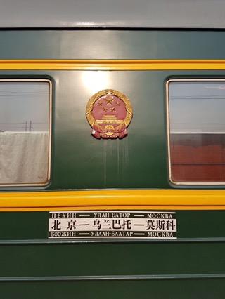 Trans Mongolië Express – deel2